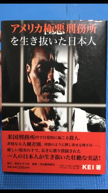 アメリカ極悪刑務所 日本人